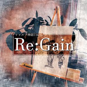 【CoCシナリオ】Re:Gain