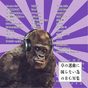 【音源素材】卓の選曲に困らない為のBGM集/フリー素材サイトにアップしてあるやつ