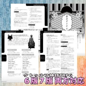 【CoCシナリオ】怪傑倶楽部義勇奇譚