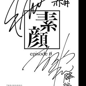 素顔〔SUGAO〕赤安俳優パラレルアンソロ