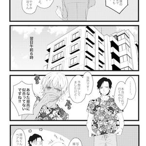 Enjoy Summer (恋人試験番外編)