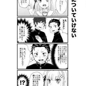 トレード・ハッピーエンド♡