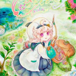虹のたもとへ 夢の揺り籠
