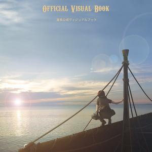 渡鳥 オリジナルヴィジュアルブック