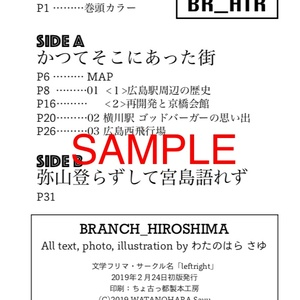 BRANCH_HIROSHIMA