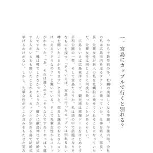 『あなたの知らない宮島』2019年改訂版
