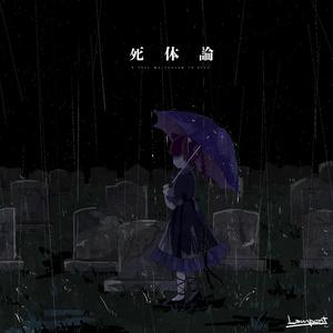 死体論【CD版】