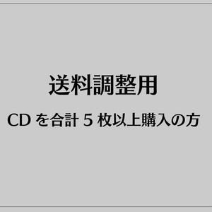 CDを合計5枚以上購入の方はこちらを購入して下さい【宅急便コンパクト】