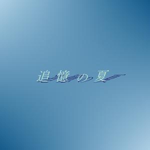 追憶の夏【MIKU】(ダウンロード楽譜)
