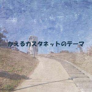 かえるカスタネットのテーマ カラオケセット(ダウンロード音源・ダウンロード楽譜)