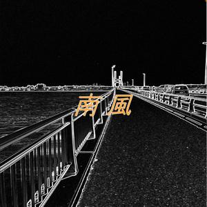 南風(ダウンロード楽譜)