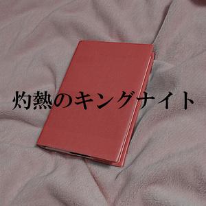 灼熱のキングナイト カラオケセット(ダウンロード音源・ダウンロード楽譜)