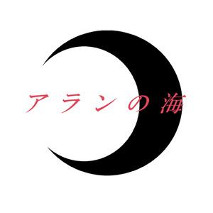 アランの海 カラオケセット(ダウンロード音源・ダウンロード楽譜)
