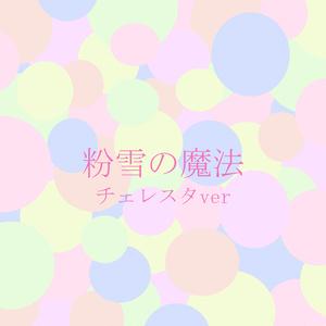 【クリスマスプレゼント】粉雪の魔法 チェレスタver(ダウンロード音源)