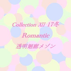 Collection Ⅻ 17冬「Romantic」(ダウンロード音源)