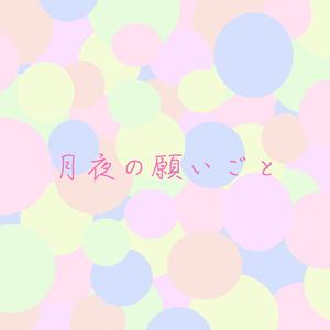 月夜の願いごと カラオケセット(ダウンロード音源・PDF楽譜)