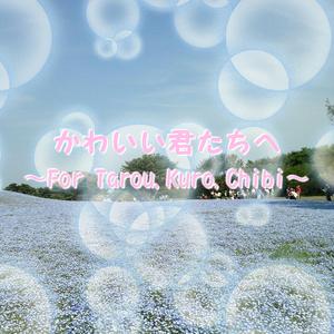 かわいい君たちへ~For Tarou,Kuro,Chibi~ カラオケセット(ダウンロード音源・PDF楽譜)
