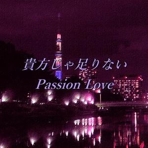 貴方じゃ足りないPassion Love カラオケセット(ダウンロード音源・PDF楽譜)