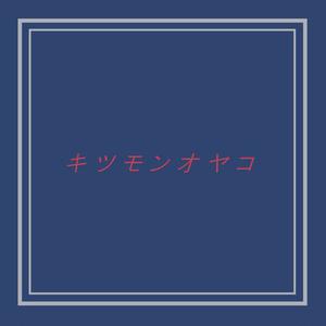 キツモンオヤコ カラオケセット(ダウンロード音源・ダウンロード楽譜)