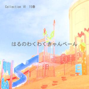 Collection Ⅵ 15春「はるのわくわくきゃんぺーん」(ダウンロード音源)