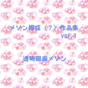 メゾン編成(?)作品集vol.1(ダウンロード音源)