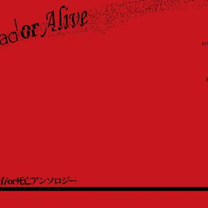 フラダリ生死アンソロジー「Dead or Alive」