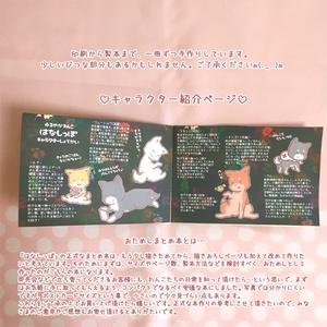 「はなしっぽ」まとめ本【オリジナル絵本】