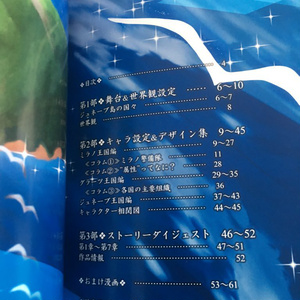 『勇士伝―BRAVES―』世界観&キャラクターデザイン設定資料集