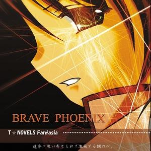 BRAVE PHOENIX(電子書籍版)
