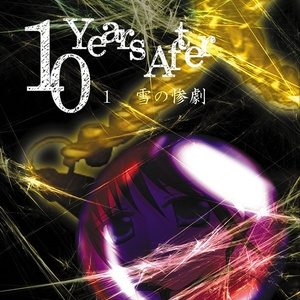 10YearsAfter 1・雪の惨劇(電子書籍版)