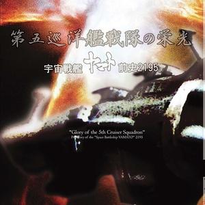 第五巡洋艦戦隊の栄光―宇宙戦艦ヤマト前史2195―(電子書籍版)