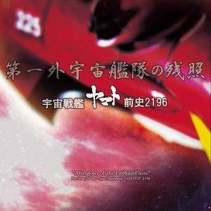 第一外宇宙艦隊の残照―宇宙戦艦ヤマト前史2196―(電子版)