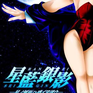 星藍銀影-星ノ河面ハ惑イヲ誘ウ-