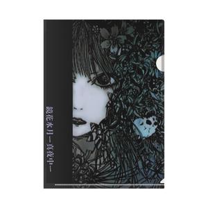 鏡花水月/廃城に潜む壁画 クリアファイル