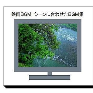 【著作権フリー】 劇 ドラマ 映画 厳選シーン別BGM