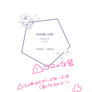FUTURE STEP