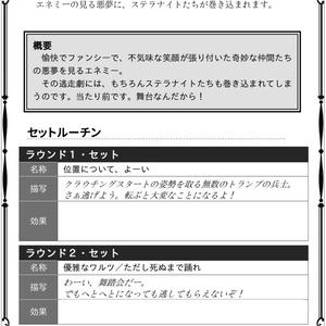 【DL版】銀剣のステラナイツ舞台集「共演のステラステージ」