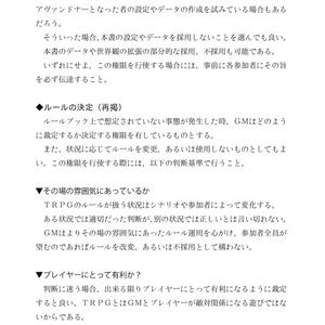 【DL版】黒絢のアヴァンドナー ミニサプリメント1.0「叡智と栄光」