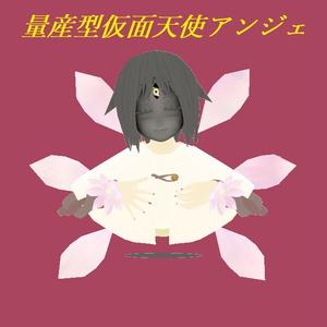 あっと式オリジナル3Dアバター『量産型仮面天使アンジェ』