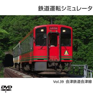 鉄道運転シミュレータ 会津鉄道会津線