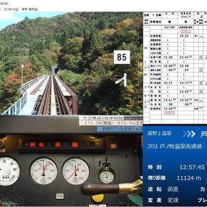 【ダウンロード版】鉄道運転シミュレータ 会津鉄道会津線