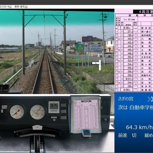 【DVD版】鉄道運転シミュレータ 遠州鉄道