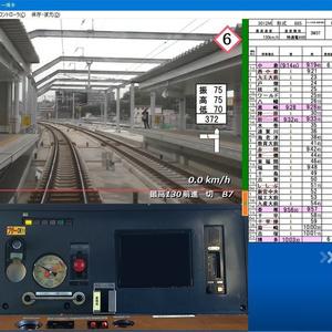 鉄道運転シミュレータ 鹿児島本線
