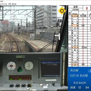 鉄道運転シミュレータ ワイドビューしなの