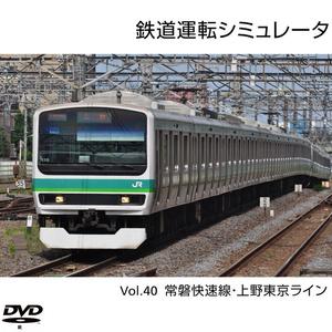 鉄道運転シミュレータ 常磐快速線・上野東京ライン