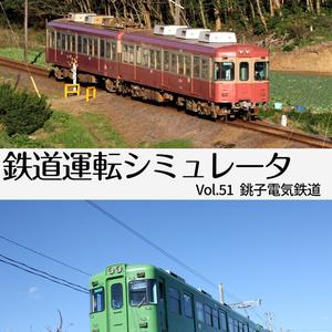 【DVD版】鉄道運転シミュレータ 銚子電鉄線