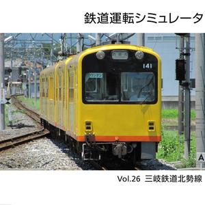 鉄道運転シミュレータ 三岐鉄道北勢線