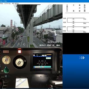 【ダウンロード版】鉄道運転シミュレータ 千葉都市モノレール