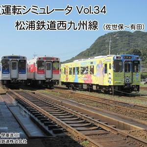 【ダウンロード版】鉄道運転シミュレータ 松浦鉄道西九州線