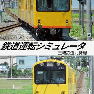 【DVD版】鉄道運転シミュレータ 三岐鉄道北勢線(2020年度版)